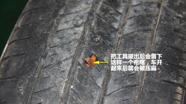 胎冷补胶条能够从外部修理真空轮胎,采用简单的工具就能完成复杂的工艺,既快捷方便又经济实惠。 真空胎冷补胶条内设高级强力尼龙筋,能承受来自轮胎内钢丝钢筋的冲击和磨损。在它的经过硫化处理的本体上包有用于接着的未硫化的胶层。在其上涂以冷式硫化胶水(特制胶水,能促使冷补胶条硫化而与轮胎结为一体),利用车辆在行驶时产生的摩擦热完成硫化过程,从而与轮胎结为一体。胶条的两端留有斜切口,便于穿入针锥。 所需工具:冷补胶条、记号笔、冷补硫化剂(胶水)、空引针、锥子、刀片。 使用嘉宝龙真空胎冷补胶条补胎流程及注意事项:  1